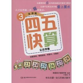 四五快算(3):认识序数