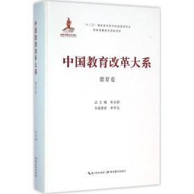 湖北教育出版社 中国教育改革大系 中国教育改革大系德育卷