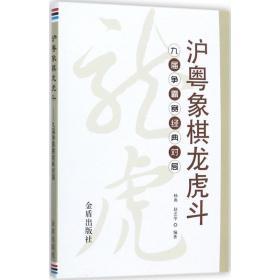 沪粤象棋龙虎斗:九届争霸赛经典对局