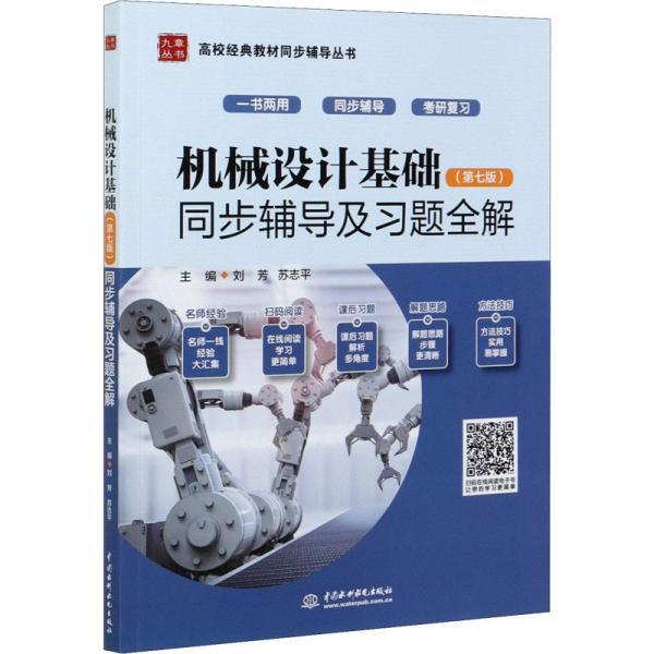 机械设计基础(第七版)同步辅导及习题全解()
