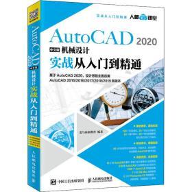 autocad2020中文版机械设计实战从入门到精通 图形图像 龙马高新教育 新华正版