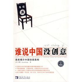 谁说中国没创意:奥美揭示中国创意 市场营销 辛默(kunalsinha) 新华正版