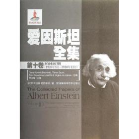 爱因斯坦全集第十卷