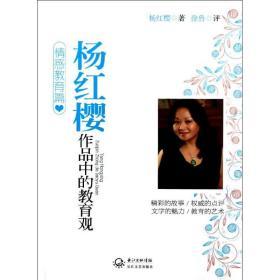 杨红樱作品中的教育观-情感教育篇