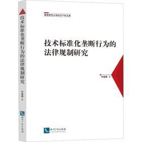 技术标准化垄断行为的法律规制研究