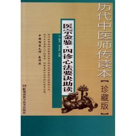 历代中医师传读本:医宗金鉴·四诊心法要诀助读(珍藏版)