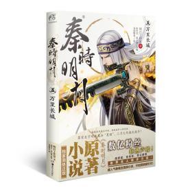 秦时明月 6 焚书坑儒 中国科幻,侦探小说 明工作室 新华正版