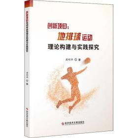 创新项目:地排球运动理论构建与实践探究
