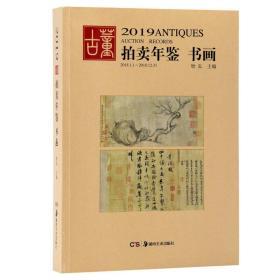(2019)书画:古董拍卖年鉴