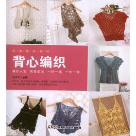 时尚编织系列:背心编织