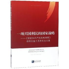 一项兴国利民的国家战略——《国家知识产权战略纲要》颁布实施十周年纪念文集
