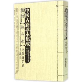中医古籍珍本集成(综合卷)先醒斋笔记中藏经