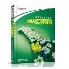 网店视觉营销 电子商务 大学 新华正版