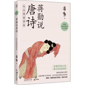 蒋勋说唐诗上:从王维到李白美学大师蒋勋带领我们以贴近文本和诗人的方式,去发现唐诗之美。