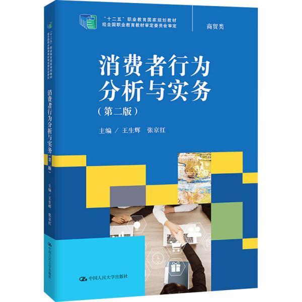"""消费者行为分析与实务(第二版)(""""十二五""""职业教育国家规划教材;经全国职业教育教材审定委员会审定)"""