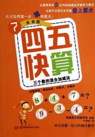 四五快算(7):三个数的混合加减法