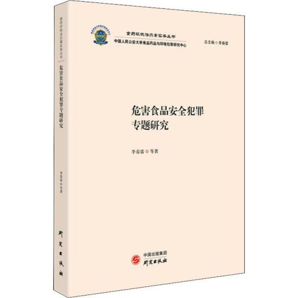 危害食品安全犯罪专题研究/食药环执法办案实务丛书