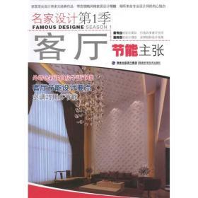 名家设计(第1季):客厅节能主张
