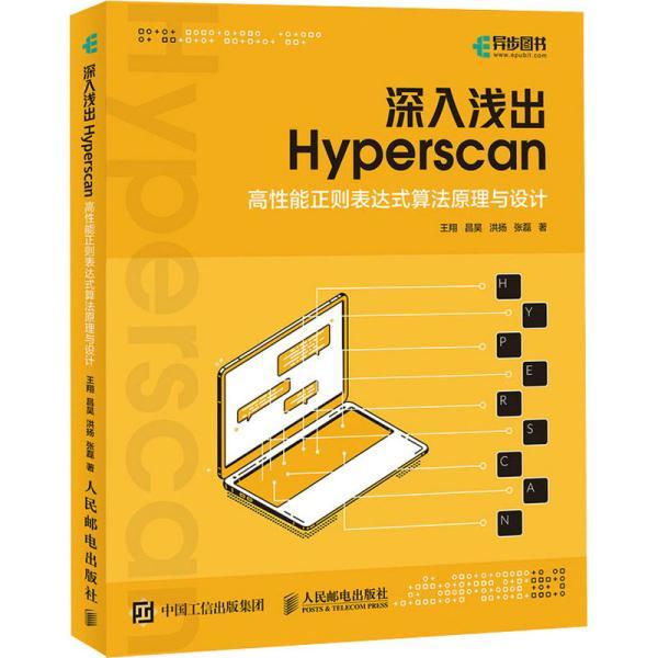 深入浅出 Hyperscan:高性能正则表达式算法原理与设计