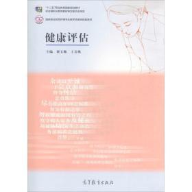 健康评估 大中专高职医药卫生 谢玉琳,王春桃 主编 新华正版