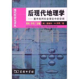 后现代地理学 各国地理 (美)爱德华·w.苏贾(edward w.soja) 著;王文斌 译 新华正版