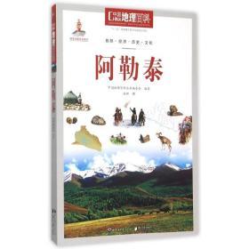 阿勒泰/中国地理百科丛书 各国地理 张辉 新华正版