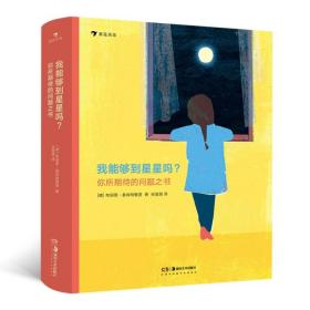 我能够到星星吗?你所期待的问题之书(精装绘本)博洛尼亚国际儿童书展童书奖得主力作