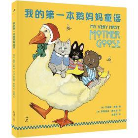 我的第一本鹅妈妈童谣