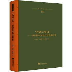 守望与变迁:西河阳村民俗口述传播研究