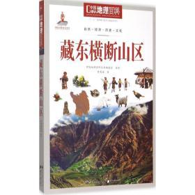 藏东横断山区 各国地理 《中国地理百科》丛书编委会 编著 新华正版