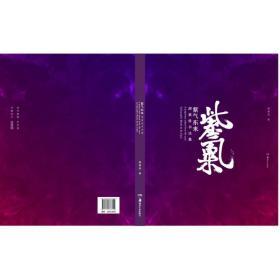 紫气东来:胡紫桂书法集