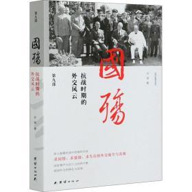 国殇 时期的外交风云 第9部 中国军事 方明 新华正版