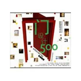 门设计500:台湾设计师不传的私房秘技