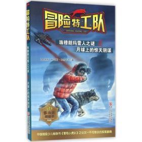 冒险特工队:珠穆朗玛雪人之谜&月球上的惊天阴谋