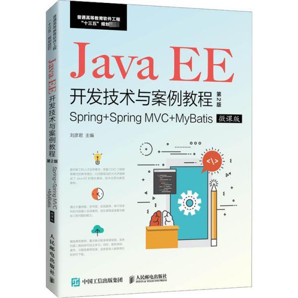 java ee开发技术与案例教程 spring+spring mvc+mybatis 微课版 第2版 大中专理科计算机  新华正版