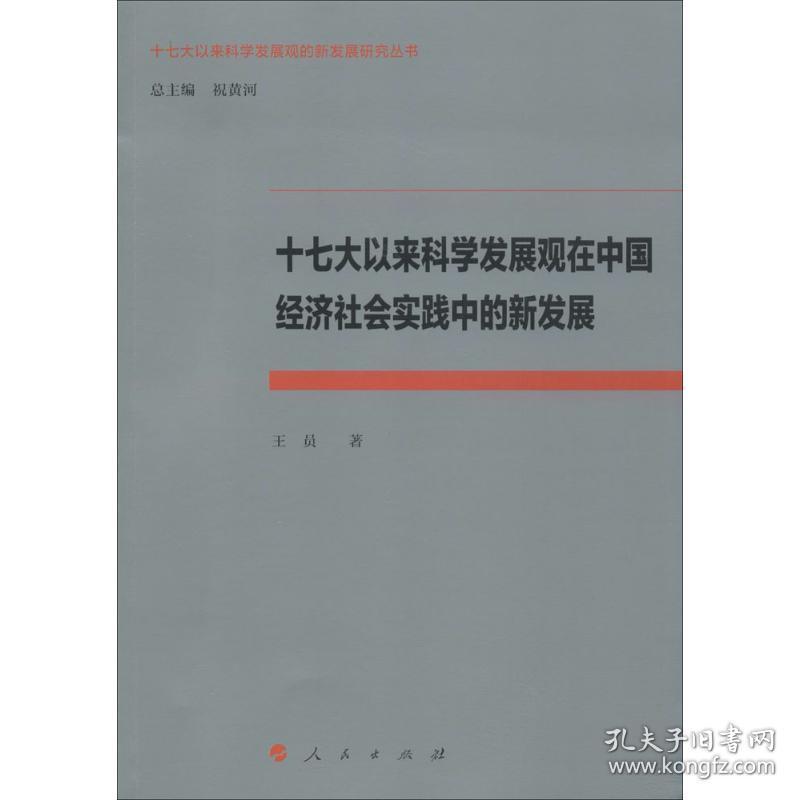 十七大以来科学发展观在中国经济社会实践中的新发展
