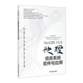 ArcGIS10.8地理信息系统软件与应用