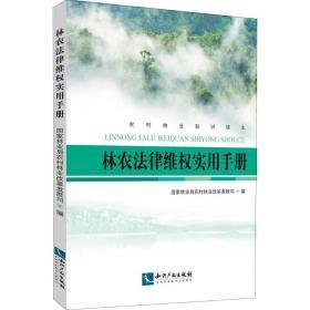 林农法律维权实用手册