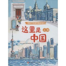 这里是中国:上海/给孩子的城市简史绘本
