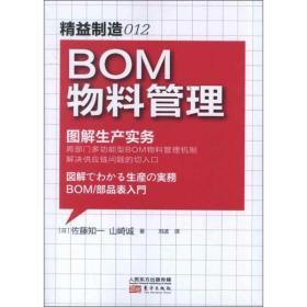 BOM物料管理