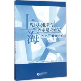 上海现代职业教育体系建设研究(2015-2030年)