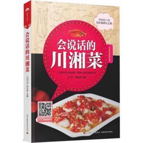 会说话的川湘菜 烹饪 陈志田 编 新华正版