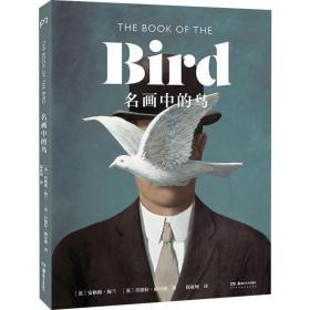 名画中的鸟