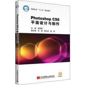 PhotoshopCS6平面设计与制作