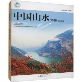 中国山水.2020,长江专辑
