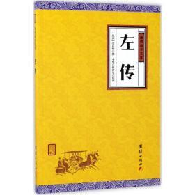 中华经典藏书谦德国学文库 左传