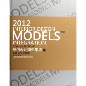 2012室内设计模型集成·新奢华主义豪宅