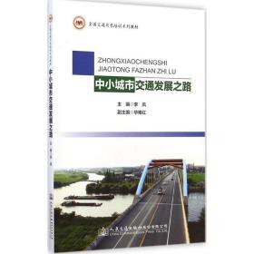 中小城市交通发展之路 交通运输 李凤 主编 新华正版