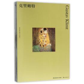 克里姆特(彩色艺术经典图书馆·01)