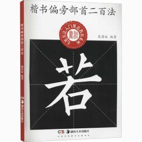 毛笔书法入门规范教程系列:楷书偏旁部首二百法